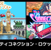 可愛く爽快!ぶっ飛びカーアクションの正統続編ここに蘇る『G-MODE アーカイブス+ シティコネクション・ロケット』レビュー!【Switch】
