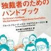 政治を動かすものは何か 『独裁者のためのハンドブック』(亜紀書房)