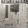 1989年6月4日 中共は北京の天安門広場で民主化を求める学生などの自国民数千人を虐殺  これが #天安門事件 だ!  6月4日が来る  あれからもうすぐ、 32年が経つ  犯人も責任も解明されず 謝罪も無い  それが中共