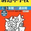 ただいま駒込中学校高等学校が8/26,8/27開催 体験授業の予約を学校HPにて受付中!