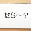 これって実は静岡弁!?静岡弁は標準語じゃない!「しょんない」など
