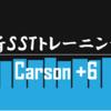 【Carson上級者向け】FTP停滞期に突入した人に有効なSSTトレーニング