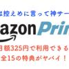 【amazonPrime】月々325円で受けられる全15の特典をご紹介!アマゾン採算取れてるの!?