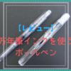 万年筆インクが使えるボールペン!?エルバン「コンバーター付きボールペン」をレビュー!