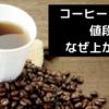 コーヒーは安い?高い? 一杯の値段なぜ徐々に上がるのか?