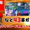 総勢43本!2020年1月のNintendo Switchダウンロード専用ソフトを振り返る!