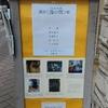 桜の銀座で、蝦名先生と松谷先生の展覧会開催中