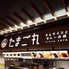 【たまご丸】阪神のスナックパークで注文してから巻かれるオムライスがおいしいお店。カレーも加わり復活。