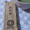 山口県アンテナショップ 全国かわいい和菓子巡り 東京八重洲(日本橋)