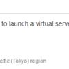 AWS EC2の'Launch Instance'と'インスタンスの作成'