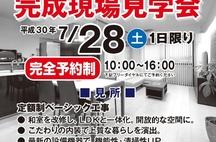 JS Reformブログ Vol.3 【7/28限定】定額制リフォーム完成現場見学会@東京・板橋