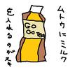 午後の紅茶無糖(20171024_02)