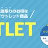 Y!mobileアウトレットでAndroid One S3が6,840円。オンラインストアではiPhone 7やHUAWEI P30 liteなどが値下げ