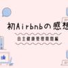 【台湾ワーホリ】自主健康管理期間をAirbnbで過ごした感想【コロナ禍】