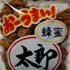蜂蜜太郎/株式会社宇佐美製菓