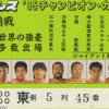 三沢対小橋、'95チャンピオンカーニバル松本大会の衝撃!