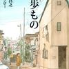 「孤独のグルメ」コンビが贈る極上の散歩コミック『散歩もの』原作 久住 昌之  画 谷口 ジロー