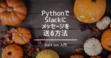 PythonでSlackにメッセージを送る方法