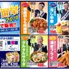 企画 サブテーマ 総菜総選挙2019 イズミヤ 6月29日号