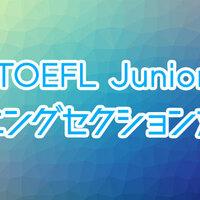 解説! TOEFL Juniorのリスニングセクションの情報とサンプルテスト。