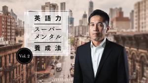 「TOEIC=ビジネス英語」は完全な誤解!実践的な英語力の鍛え方【リスニング編】