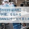 【2019年版】『医龍』を見れる動画配信サービスまとめ