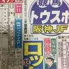 【決め脚で】阪神ジュベナイルフィリーズ予想