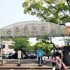 ダイエット39日目 山口県 周南市 徳山動物園 に行ってきたよ!