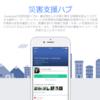 防災 フェイスブック 災害支援ハブ