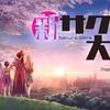 新サクラ大戦〜クリア〜続編希望