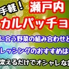 【レシピ】お醤油だけじゃ物足りない! すずきのサラダ風造り!