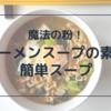 魔法の粉!ラーメンスープの素で簡単スープ