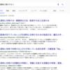 2017年正月 Googleの「やりたい」CMにGoogleの限界を感じる