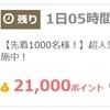 (数量限定で復活!)ちょびリッチ経由でエムアイカードを発行・利用すると、9,450ANAマイル分のポイントがもらえます!