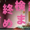 【煉獄劇場】第28話 3/3(土)最終検討