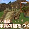 【マイクラ】オシャレ建築・・・?高床式な畑をつくる! Part3【スロクラ】