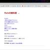 『Railsの教科書』を動かすまで Rails on Ubuntu 20.04 LTS + WSL2