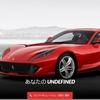 フェラーリ812スーパーファスト コンフィギュレーター公開