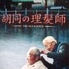 中国/香港映画探訪