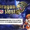 爽快感がたまらないアクションRPG『ドラゴンネストM』を紹介!アプリ内のミニゲームも実に面白い