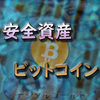【仮想通貨大暴騰】ビットコインはポートフォリオに組み込むべき資産になる!!