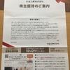 片倉工業(株)の株主優待 選択式