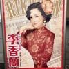 『李香蘭』2018.4.15.14:00 @自由劇場