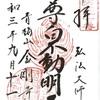 平将門伝説!青梅山金剛寺(東京・青梅市)の御朱印