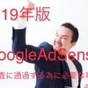 2019年版 Googleアドセンス 審査に通過する為に必要な事!