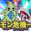 【インターネット大会】ポケモン危機一髪!開催