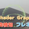 【Shader Graphに入門しました】衝突検知とフレネル 2日目