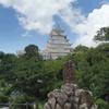 昨日、姫路城を見てきた。【追記あり】