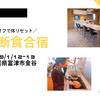 新春!1/12-13 開催!『砂糖断食合宿』