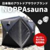 日本発のアウトドアサウナブランドNOPPAsaunaがデビュー!6/2(水)〜先行予約販売開始